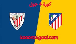موعد مباراة أتلتيكو مدريد وأتلتيك بلباو في الدوري الإسباني كوره 4 جول  والقنوات الناقلة