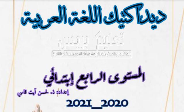 منهجية تدريس مكونات اللغة العربية بالمستوى الرابع ابتدائي وفق مستجدات المنهاج المنقح