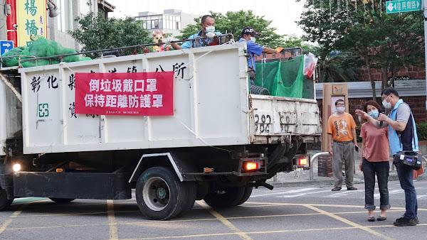 鹿港鎮每週加開2天夜間垃圾收運 防疫分流避免群聚
