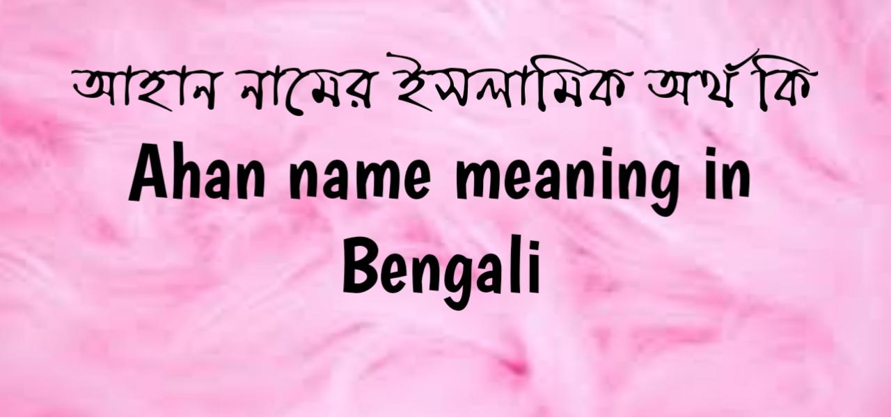 আহান নামের অর্থ কি   আহান নামের ইসলামিক অর্থ কি   Ahan name meaning in Bengali