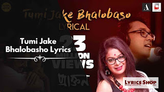 [ Full Lyrics ] Tumi Jake Bhalobasho (তুমি যাকে ভালোবাসো) Lyrics | LyricsShop