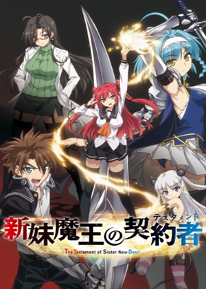 Shinmai Maou no Testament [12/12] [HD] [MEGA]