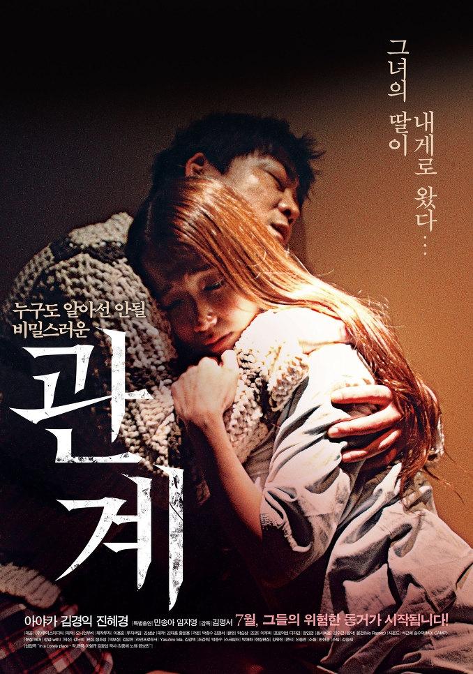 Haru (2014) Full Korea 18+ Adult Movie Online Free