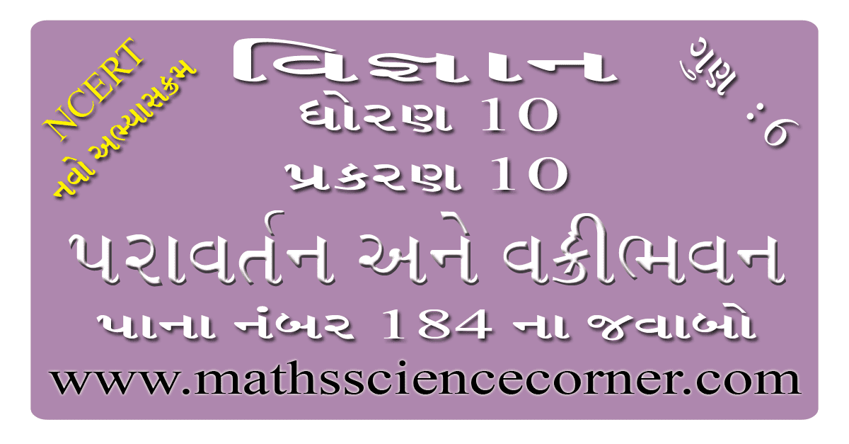 Science Std 10 Ch 10 Page No 184 Solution