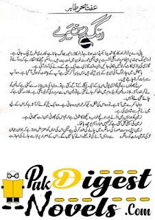 Rangrez Mere Episode 6 By Effat Sehar Tahi