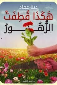 رواية هكذا قطفت الزهور  - دينا عماد