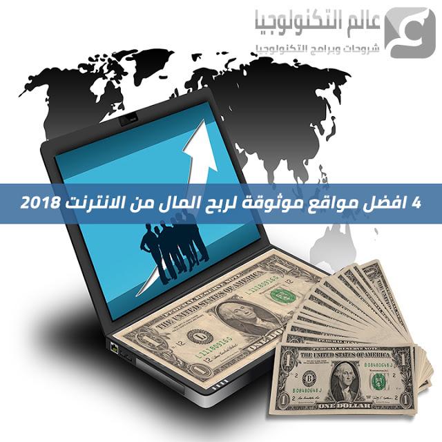 4 افضل مواقع موثوقة لربح المال من الانترنت 2018