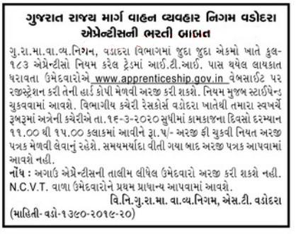 GSRTC Vadodara Recruitment for Apprentice Posts 2020