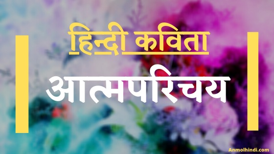 हिन्दी कविता— आत्मपरिचय   Hindi Poem Aatmparichay