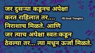 सुंदर-विचार-मराठी-Good-Thoughts-In-Marathi-On-Life-marathi-Suvichar-vb-good-thoughts-आयुष्य-अपेक्षा