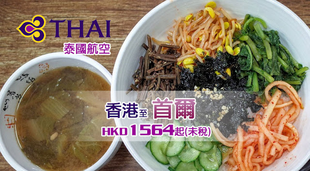 去Shopping抵玩!泰國航空 香港飛首爾 HK$1,056起,包30kg行李,8月底前出發。