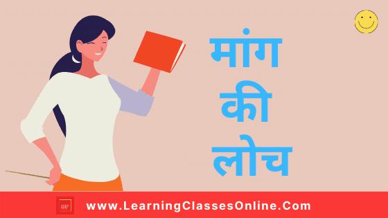 Mang Ke Loch Lesson Plan For B.Ed/D.El.Ed : मांग की लोच पाठ योजना | Elasticity of Demand Lesson Plan in Hindi