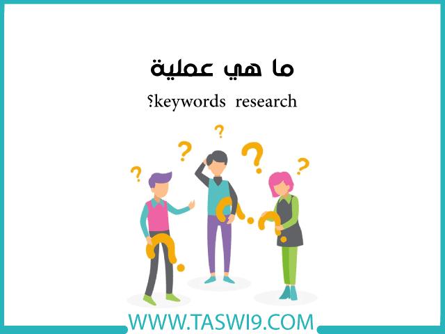 ما هي عملية keywords research
