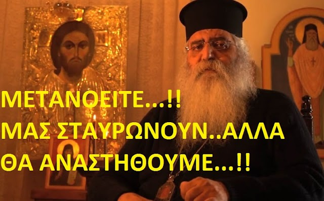 ΒΟΜΒΙΣΤΙΚΗ ΠΡΟΕΙΔΟΠΟΙΗΣΗ ΠΡΙΝ ΜΙΣΗ ΩΡΑ...!!ΠΑΝΙΕΡΩΤΑΤΟΣ Μόρφου Νεόφυτος...!!''ΧΡΙΣΤΙΑΝΟΙ ΜΟΥ ΤΗΝ ΑΓΑΠΗ ΣΑΣ...ΜΑΣ ΣΤΑΥΡΩΝΟΥΝ...!!ΑΛΛΑ ΘΑ ΑΝΑΣΤΗΘΟΥΜΕ...ΗΡΘΕ Ο ΜΗΝΑΣ ΤΗΣ ΠΑΝΑΓΙΑΣ...!!ΤΟ ΤΕΛΟΣ ΤΟΥΣ ΘΑ ΕΙΝΑΙ ΦΡΙΚΤΟ...ΔΕΝ ΘΑ ΓΛΥΤΩΣΕΙ ΚΑΝΕΙΣ ΑΠΟ ΑΥΤΟΥΣ...!!ΜΕΙΝΕΤΕ ΠΙΣΤΟΙ...!!Ο ΘΕΟΣ ΜΕΘ ΗΜΩΝ''...!![ΣΟΚΑΡΕΙ ΤΟ ΒΙΝΤΕΟ 2 ΑΥΓΟΥΣΤΟΥ 2021]