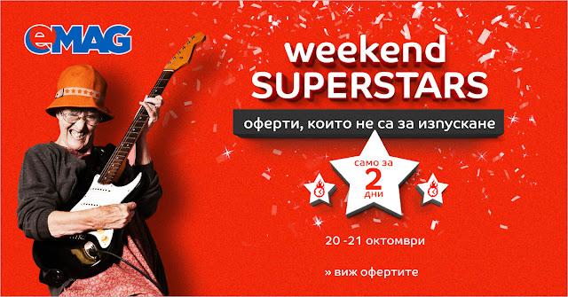 емаг  Weekend Superstars