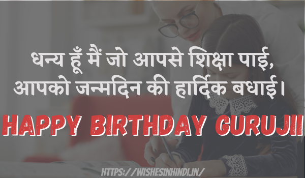 Birthday Wishes In Hindi For Teacher