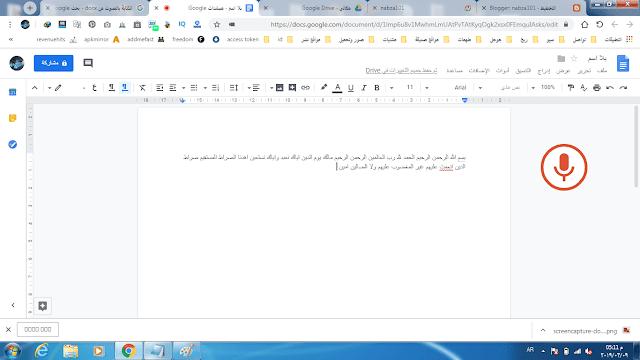 الكتابة بالصوت باستخدام جوجل درايف لتوفير الوقت فى الكتابة