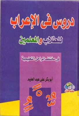 دروس في الاعراب للطلاب والمعلمين - أبو بكر علي عبد العليم, pdf