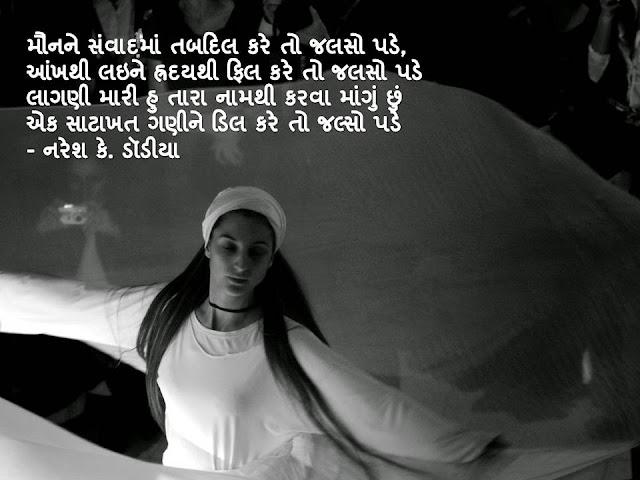 मौनने संवादमां तबदिल करे तो जलसो पडे, Gujarati Muktak By Naresh K. Dodia