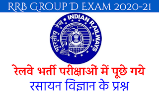 RRB Group D Chemistry Previous Years Questions In Hindi