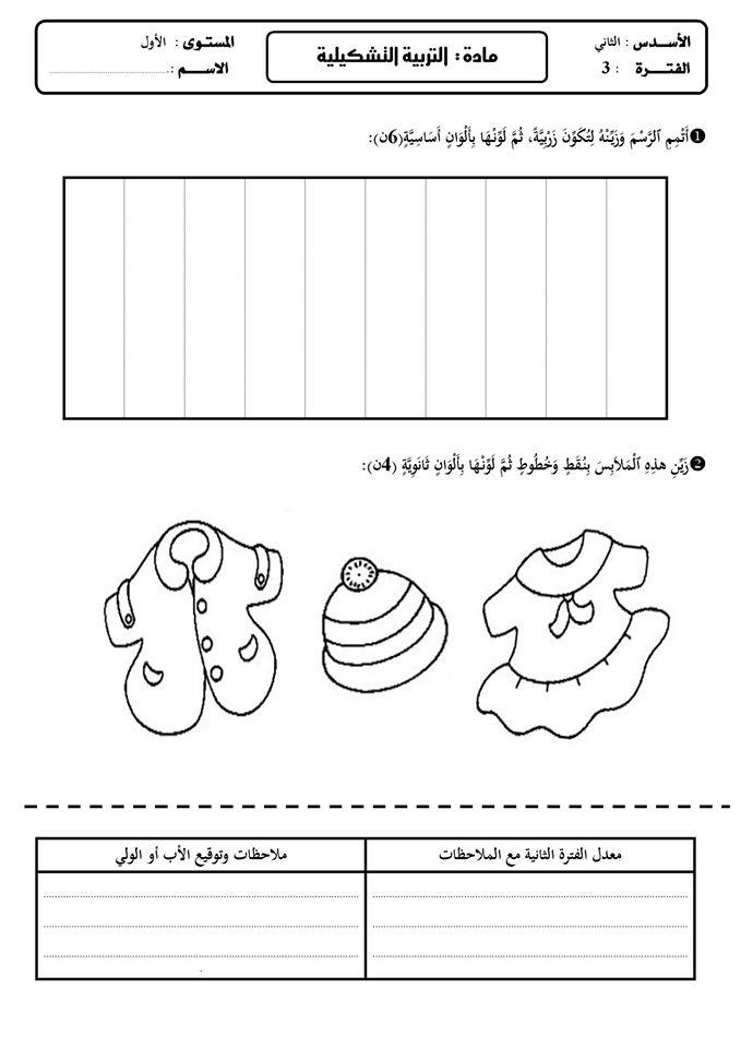 المستوى الأول: المراقبة المستمرة الفترة 3 مادة التربية التشكيلية