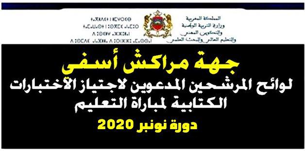 جهة مراكش اسفي لوائح المرشحين المدعوين لاجتياز الاختبارات الكتابية لمباراة التعليم والملحقين 2020