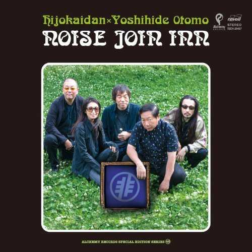 [Album] 非常階段x大友良英 – Noise Join Inn (2015.09.16/MP3/RAR)