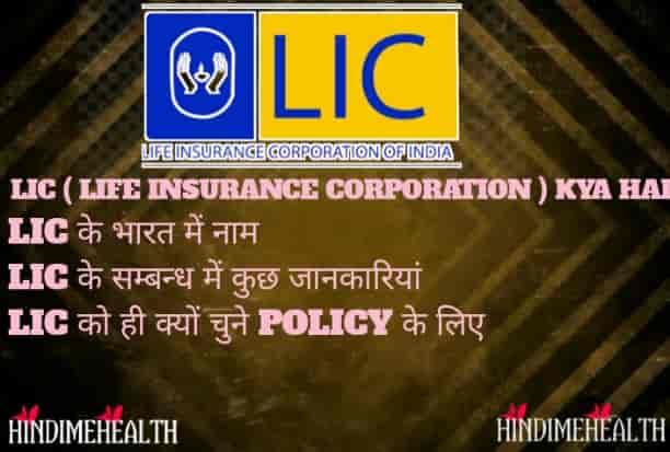 LIC ( Life Insurance Corporation ) Kya Hai Full Information In Hindi