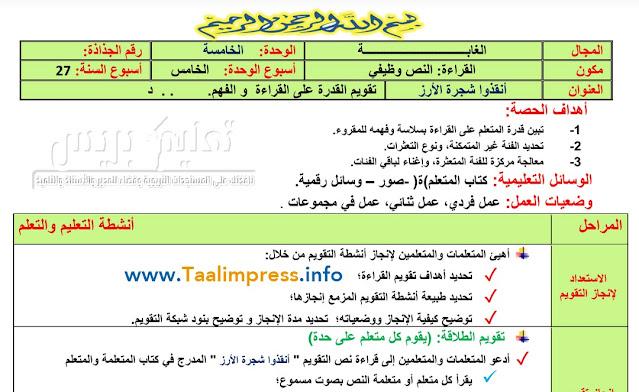 جذاذات الاسبوع الخامس من الوحدة الخامسة مرجع الواضح في اللغة العربية المستوى الرابع ابتدائي محينة 2020