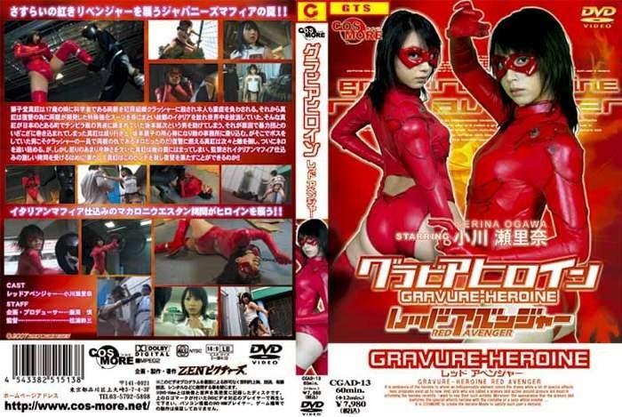 CGAD-13 Tremendous Heroine Crimson Avenger