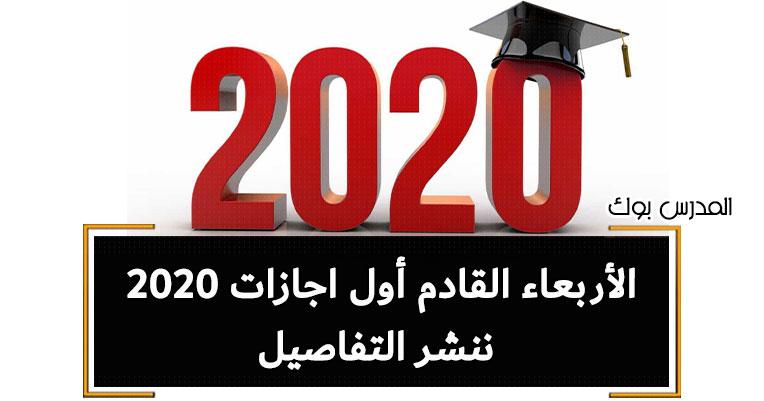 الأربعاء القادم أول اجازات 2020 ننشر التفاصيل