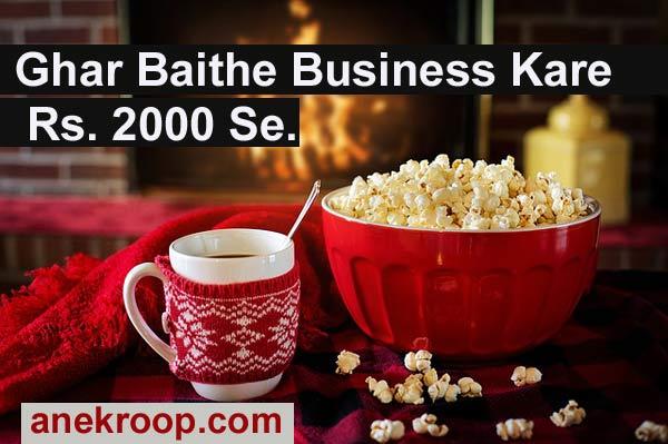 ghar baithe business kare