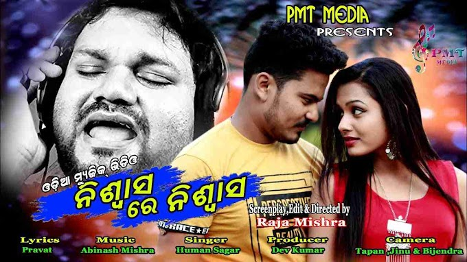 Niswasa re Niswasa  lyrics song| PMT Media presents| stars Rakesh dutta(Raj),Dev(producer)|singer Human sagar|Odia new album song |odialyric.com