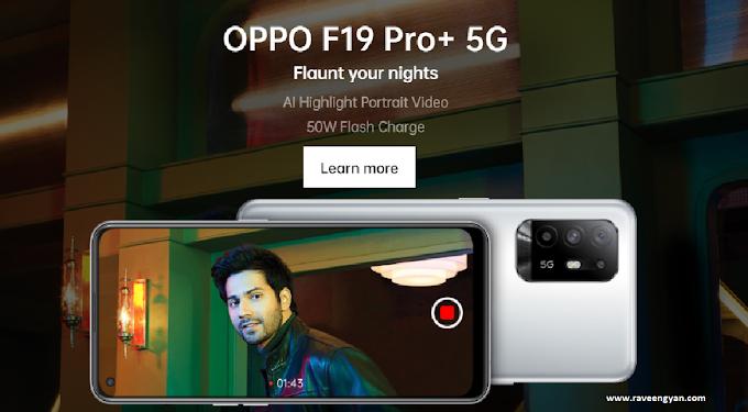 Oppo F19 Pro, Oppo F19 Pro Plus  भारत में लांच हो गया : खरीदने से पहले जाने ये बाते।