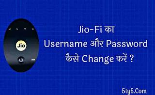 जिओ फि पासवर्ड बदलें