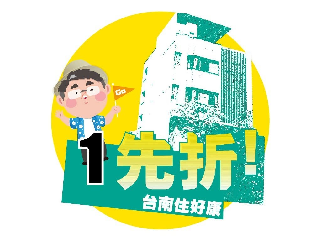 台南好康券|1先折、2再送、3抽獎|暑假來台南《食.宿.購.愛.遊.行》|活動