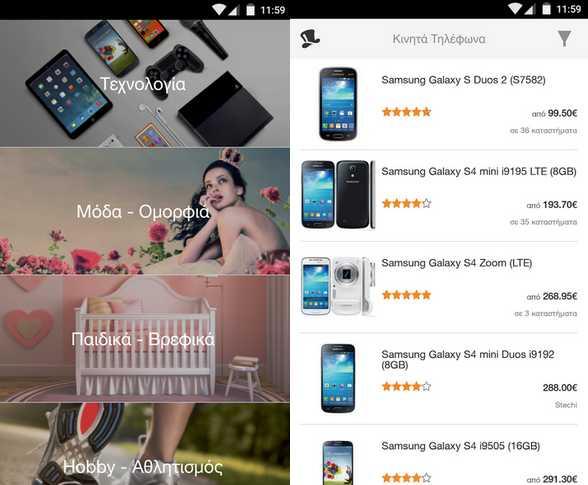 Skroutz - Κατεβάστε δωρεάν την εφαρμογή για Android και iOS