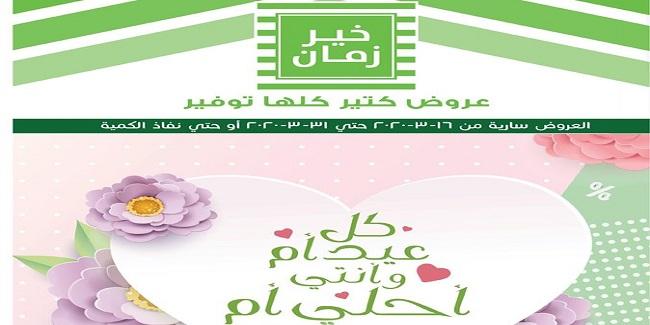 عروض خير زمان عيد الام من 16 مارس حتى 31 مارس 2020