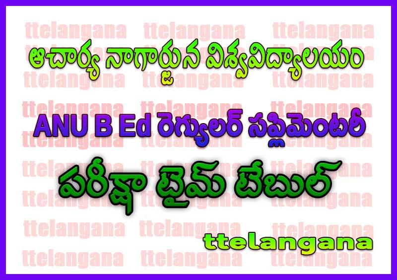 ఆచార్య నాగార్జున విశ్వవిద్యాలయం ANU B Ed రెగ్యులర్ సప్లిమెంటరీ పరీక్షా టైమ్ టేబుల్ Acharya Nagarjuna University ANU B.Ed Regular Supply Exam Time Table
