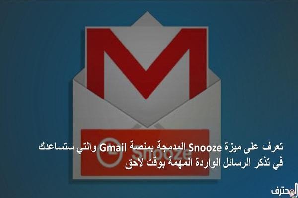 تعرف على ميزة Snooze المدمجة بمنصة Gmail والتي ستساعدك في تذكر الرسائل الواردة المهمة بوقت لاحق