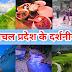 अरुणाचल प्रदेश के पर्यटन स्थल || Arunachal Pradesh Ke Darshniya Isthal
