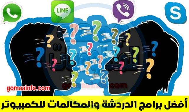 أفضل برامج الدردشة المجانية والمكالمات بجودة عالية للكمبيوتر | Free chat software for Pc