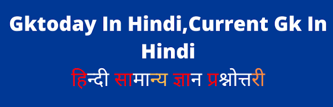 Current Gk In Hindi,Current Gk,Current Affairs In Hindi 2020