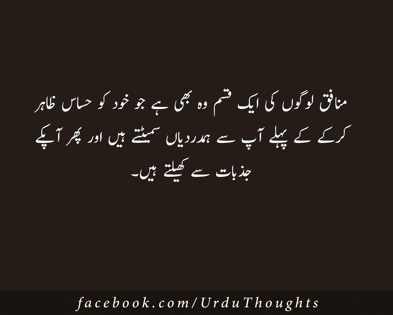 best urdu quotes images with black background urdu thoughts. Black Bedroom Furniture Sets. Home Design Ideas