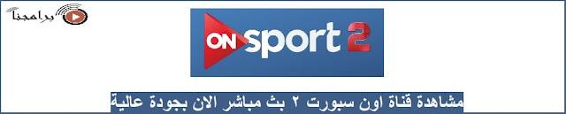 قناة اون سبورت 2 بث مباشر اليوم