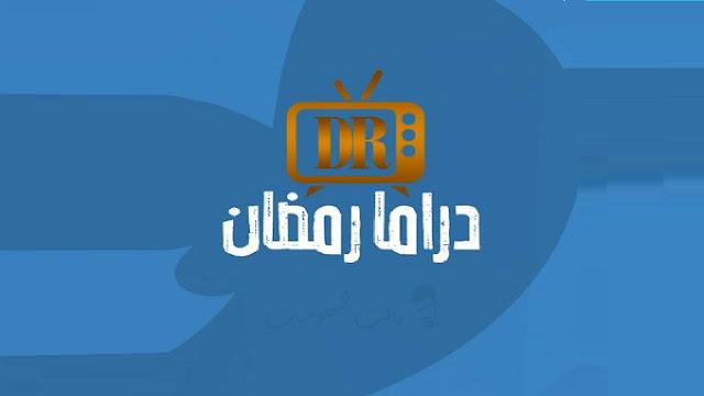 تنزيل تطبيق دارما رمضان لمشاهدة مسلسلات رمضان