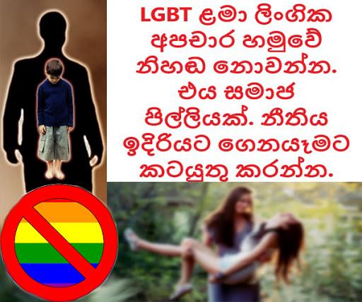 LGBT ළමා ලිංගික අපචාර