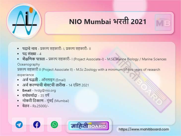 NIO Mumbai Bharti 2021