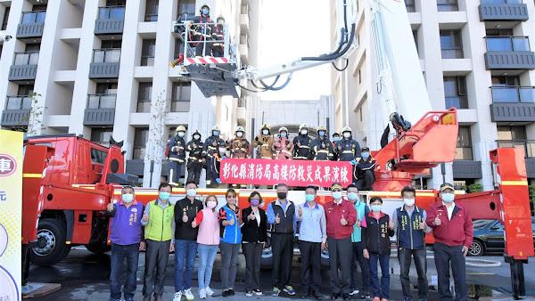彰縣消防局高樓防救災演練 無人機結合雲梯車救援