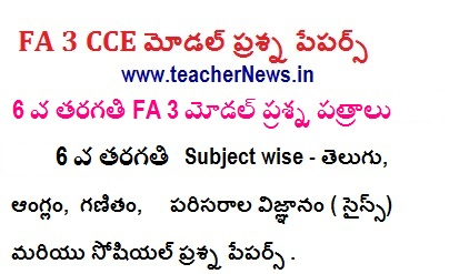 6th FA 3 CCE Question Papers 6th Class Formative III Project works 2019